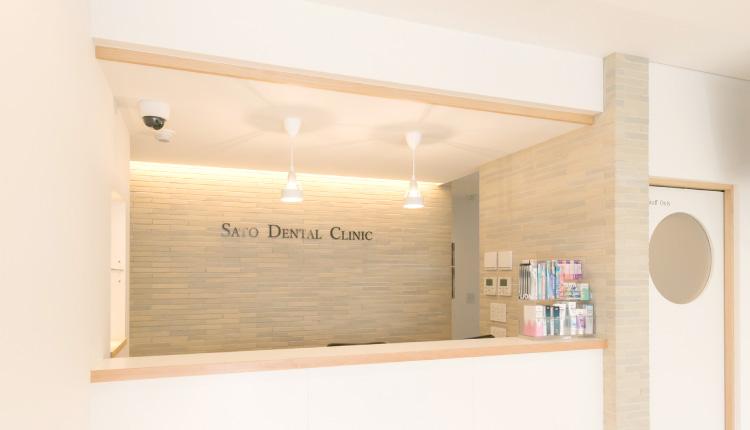 さとう歯科クリニックphoto